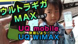 ウルトラギガマックスとは?UQ mobileとWiMAXを併用して使うメリット!
