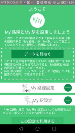 My駅設定