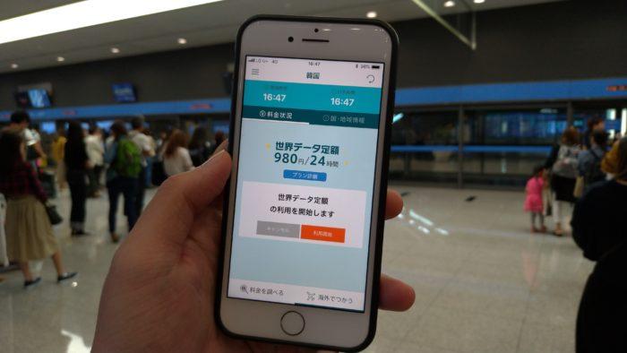 au 世界データ定額アプリを韓国