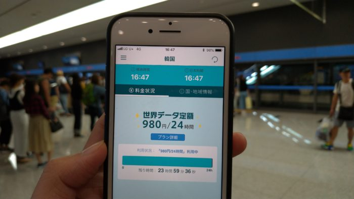 韓国旅行1泊2日