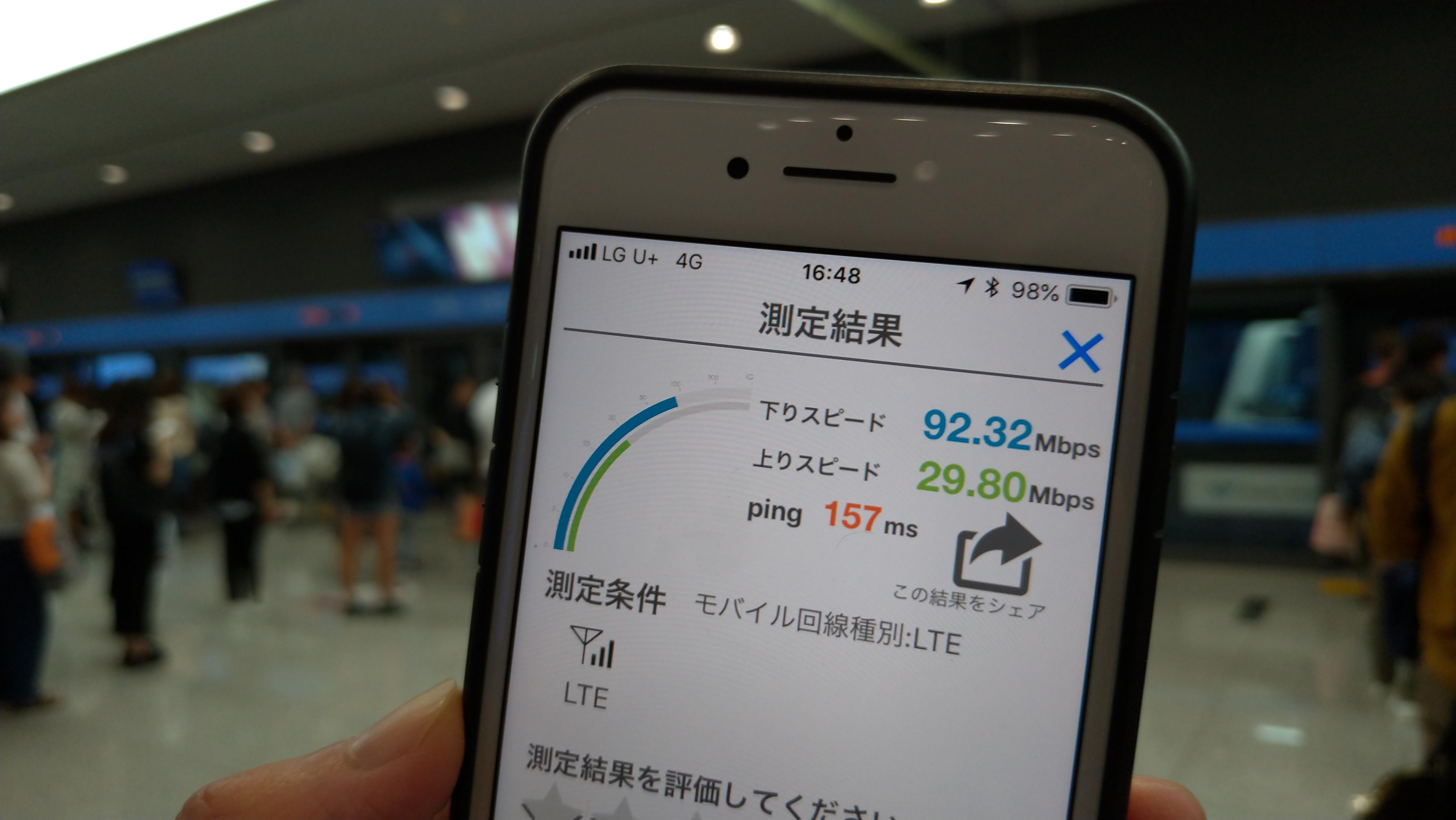韓国仁川国際空港で速度測定