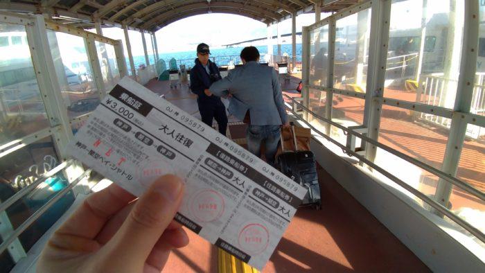神戸関空ベイシャトル