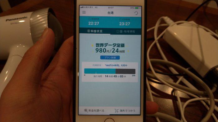 台湾は日本とは1時間の時差