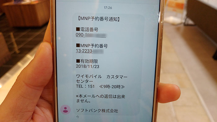 MNP予約番号発行手続き