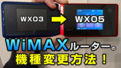WiMAXルーターの機種変更方法とメリット・デメリット