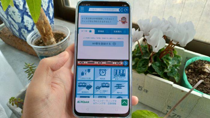京急線アプリの主な特徴