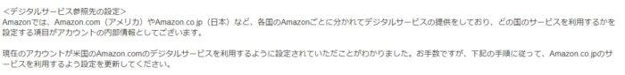 アメリカのAmazonのデジタルサービス