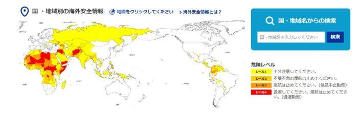 海外安全情報Webサイト