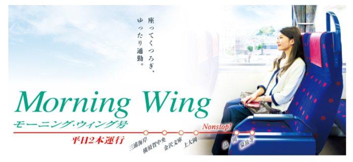 モーニング・ウィング号は平日朝ラッシュ時