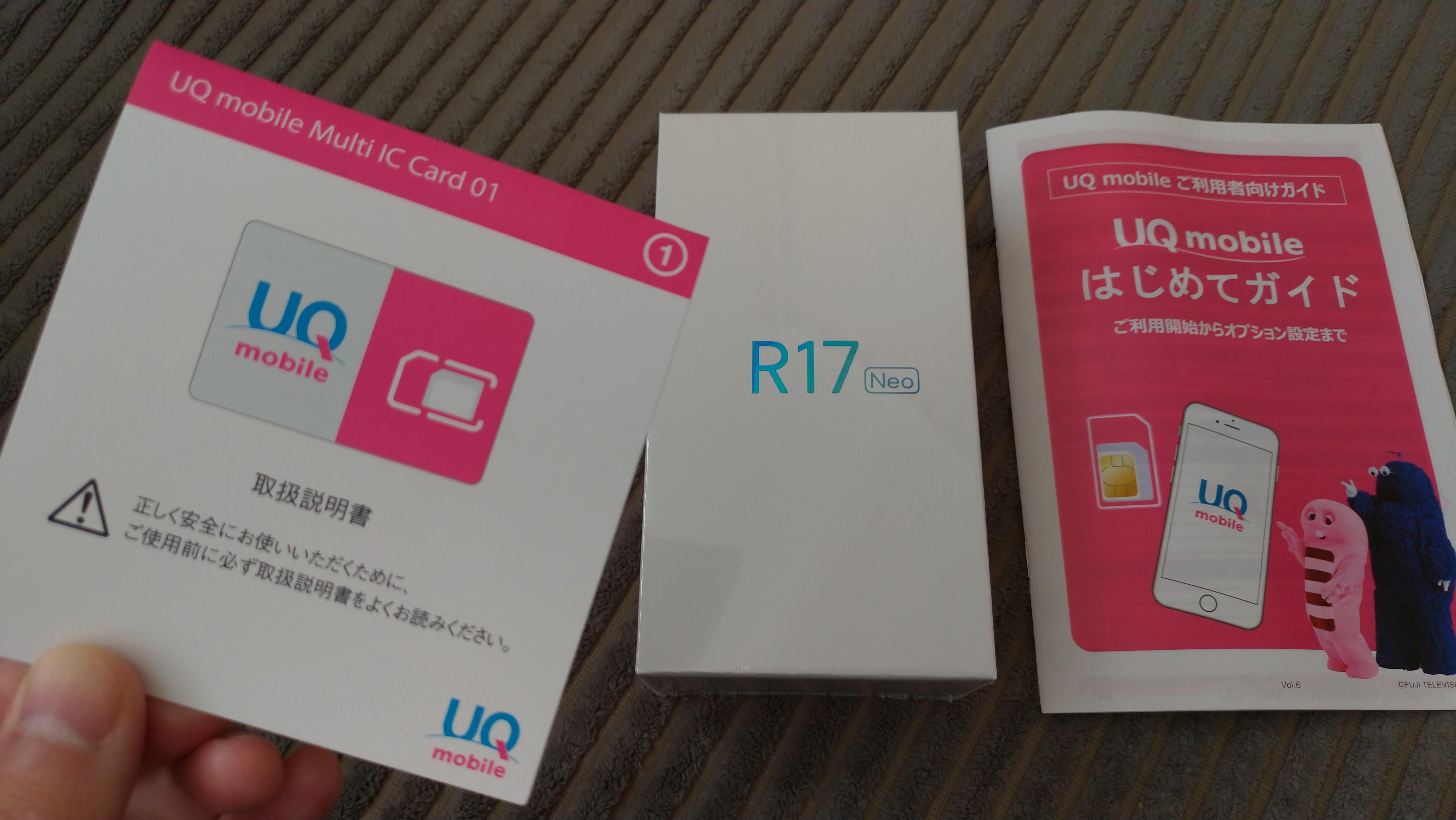 UQ mobileのSIMカード