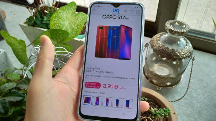 OPPO R17 NeoをUQ mobileで買った料金
