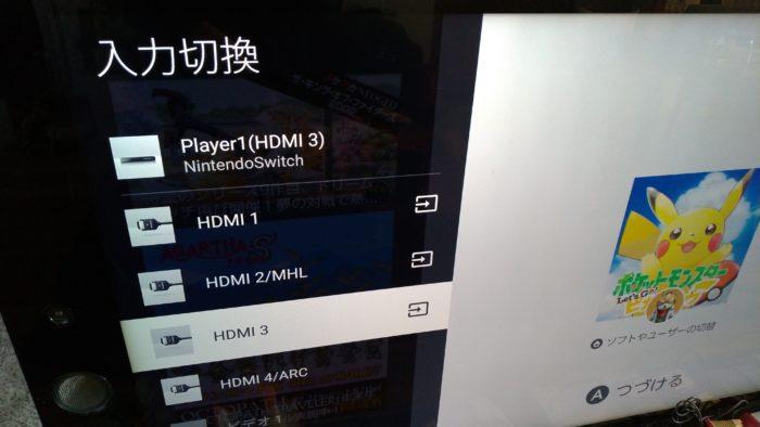 テレビの外部入力をHDMIモードに切り換えます。