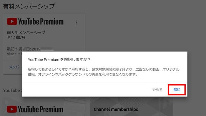 YouTube Premium を解約しますか?