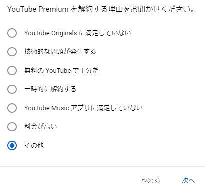 YouTube Premiumを解約する理由