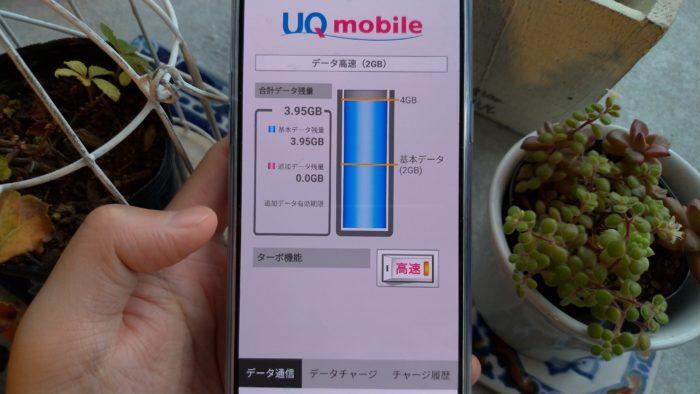 UQ mobile独占販売