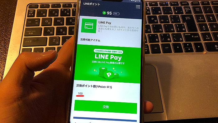 ラインポイントのラインペイ画面