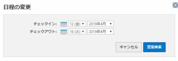 日程の変更