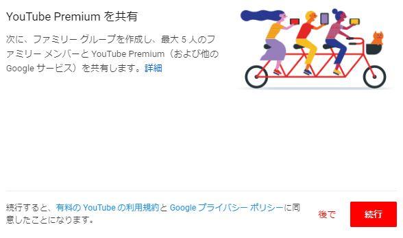 YouTube Premiumを共有