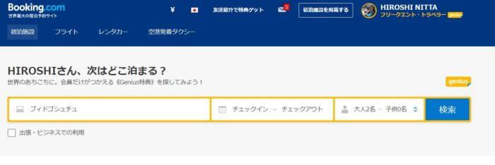 ブッキング・ドットコム(Booking.com)
