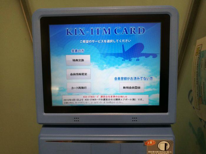 関西国際空港で付与されます