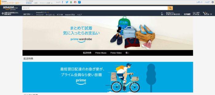 Amazonプライムに入ろう!
