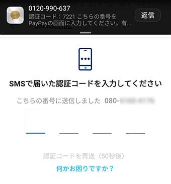 電話番号(SMS)あてに4桁の認証コード