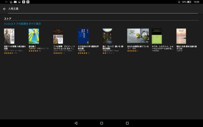検索窓にオーナーライブラリー対象商品