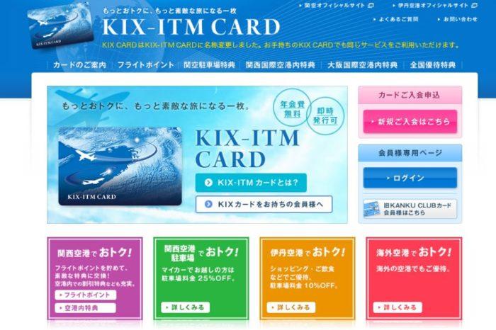 KIXカードの新規登録