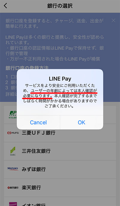 LINE Pay利用規約