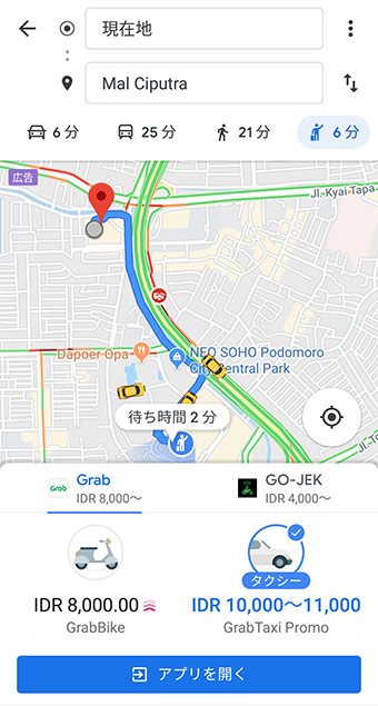 GrabとGO-JEK