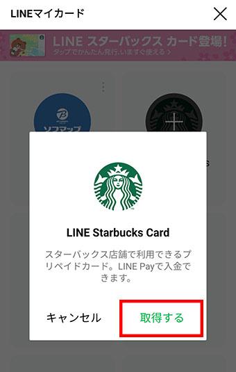 LINE Starbuks Card