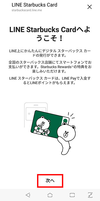 スターバックスカードが内蔵されたイメージ