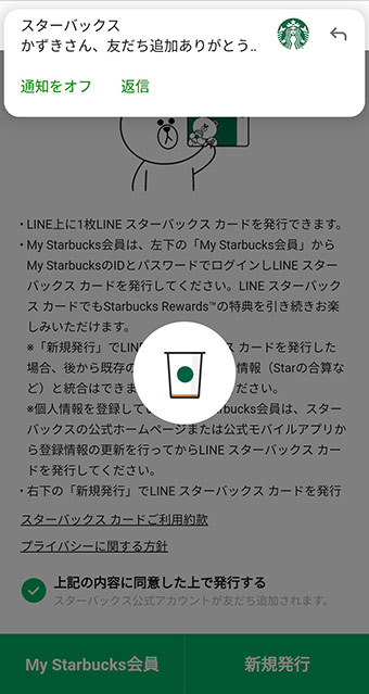 LINE Starbuks Cardの発行が完了