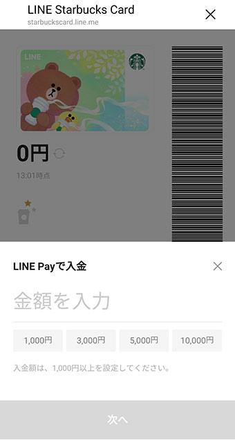 LINE Payに残高が無かったら