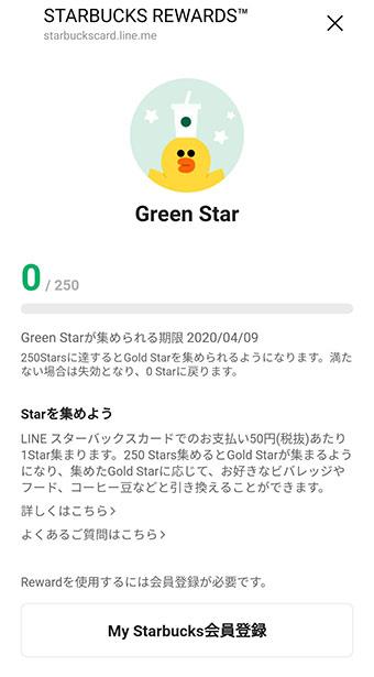 Star(ポイント)