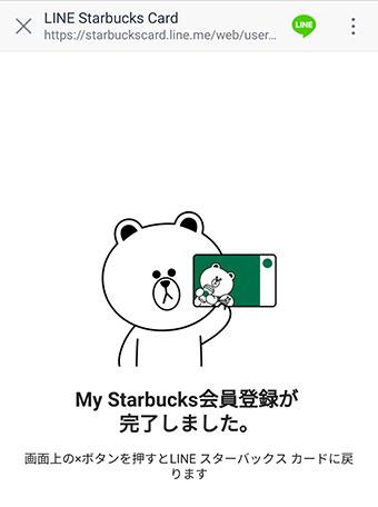 My Starbucks会員登録完了