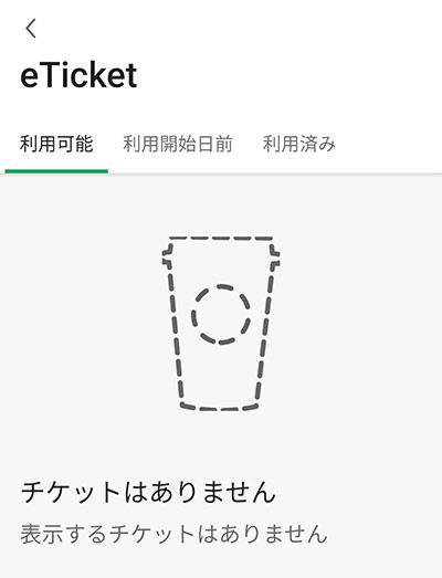 eTicket