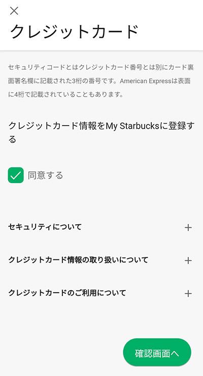 クレカ情報をMy Starbucksに登録する