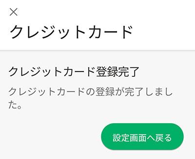 スタバアプリにクレカを登録