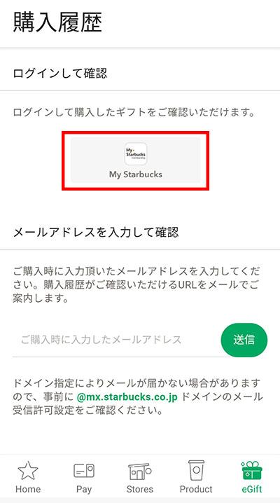 My Starbucks会員画面