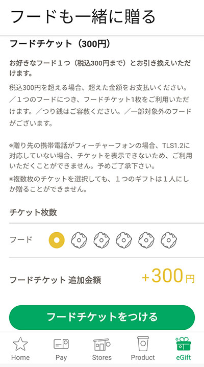 スターバックスアプリに登録してあるカード