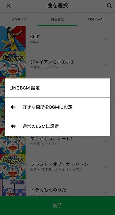 曲(BGM)を選択