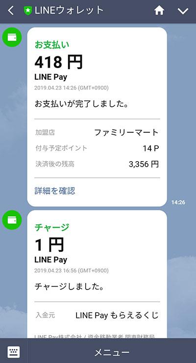 LINE Payを利用(支払い・チャージなど)