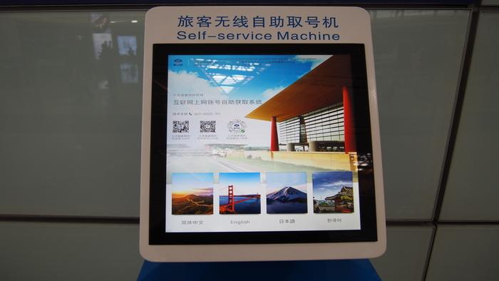 パスワード発券機は日本語対応