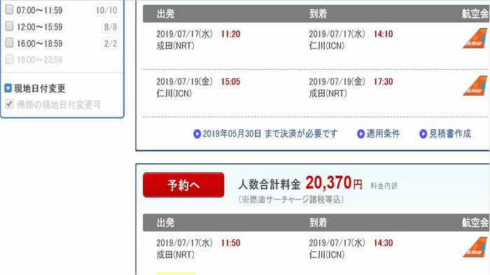 楽天トラベルの海外航空券購入ページ