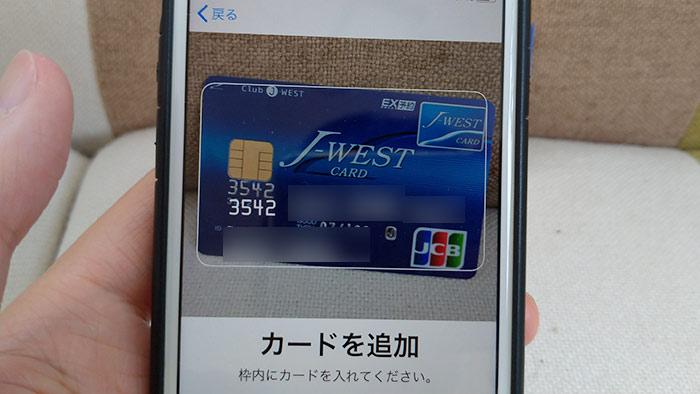 J-WESTカードを読み込み