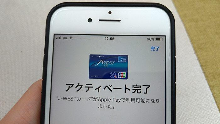 J-WESTカードはアップルペイ