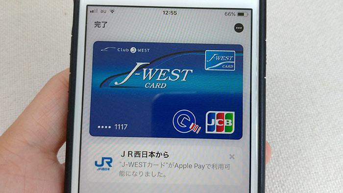 J-WESTカードが追加
