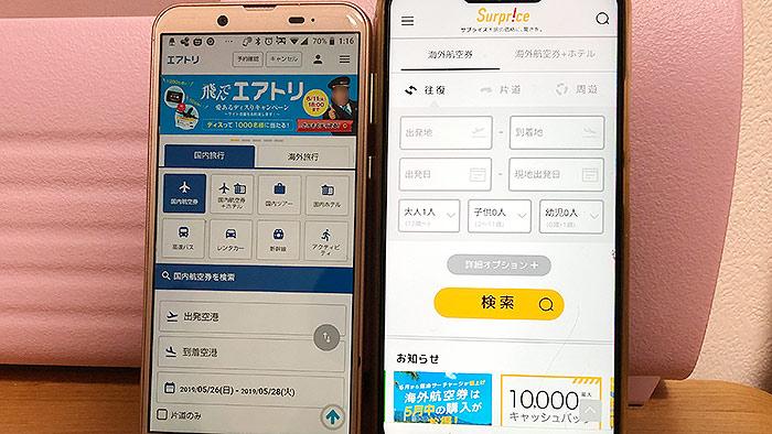 日本企業運営の格安航空券比較サイトです!