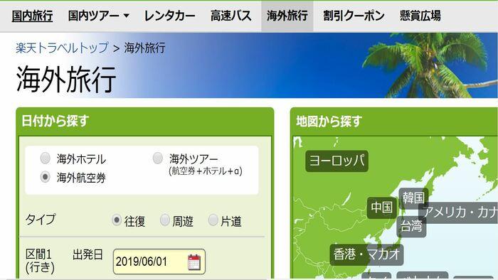 海外旅行のページ